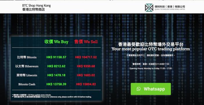 怕被騙?香港加密貨幣場外交易平台推薦