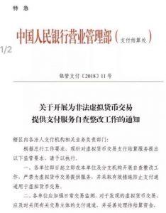 持續追擊! 傳中國政府命令各單位作自行監察