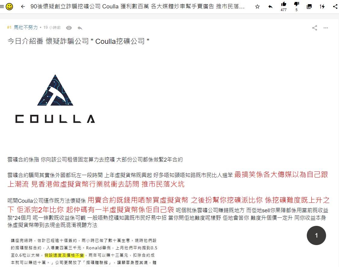 香港雲礦公司被追擊,業界持兩極意見
