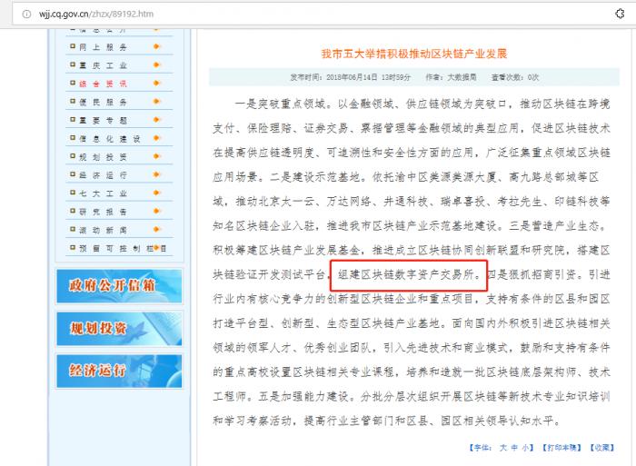 重慶市發出建區塊鏈交易所聲明,同日刪除後重新上傳