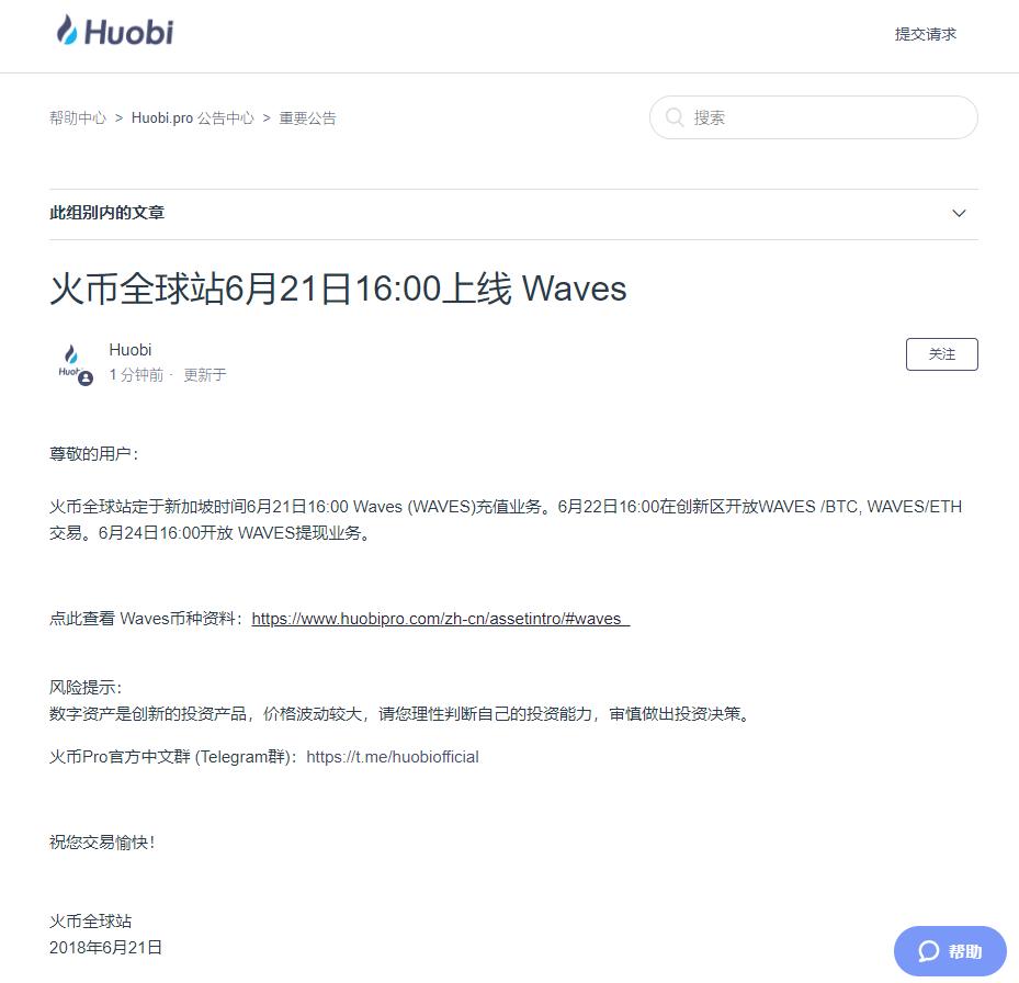 """天內於2大交易所上線,WAVES強勢打進中國市場"""""""