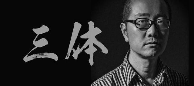 《三體》作者劉慈欣:為什麼區塊鏈是人類下一個節點?