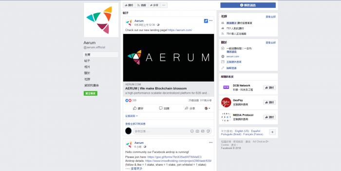 每日空投 | Aerum 2
