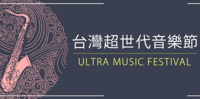 今日快訊 | 台灣舉辦首個區塊鏈音樂節 香港對加密資產了解不如中美