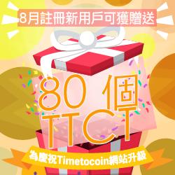 新用戶獎勵活動 80 TTCT