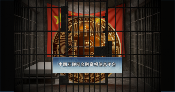中國可在線舉報ICO項目 加密貨幣相關均屬非法