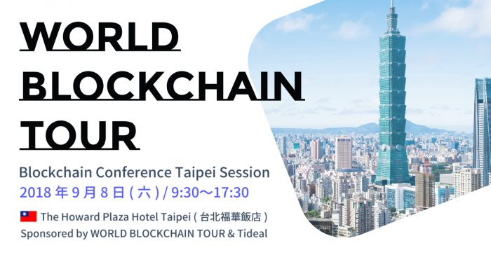 九月台灣最大區塊鏈活動「World Blockchain Tour」9月8日台北福華飯店盛大展開