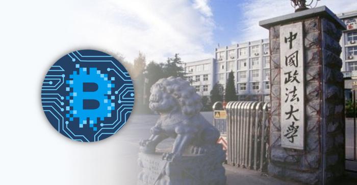 中國政法大學開設區塊鏈創新課程