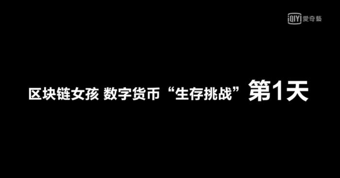 紀錄片:用0.21個比特幣在中國生存21天