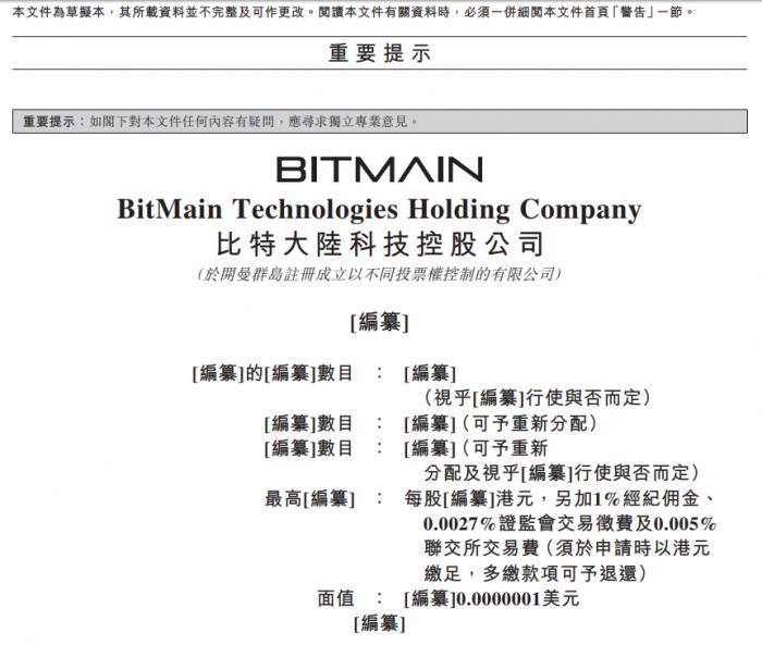 比特大陸正式香港上市首次公開募股