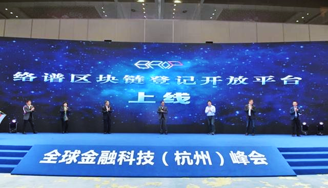 中國首例司法區塊鏈投票成功舉行