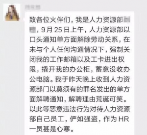 火幣:有關火幣辭退孕婦、人員清洗等報導與事實不符