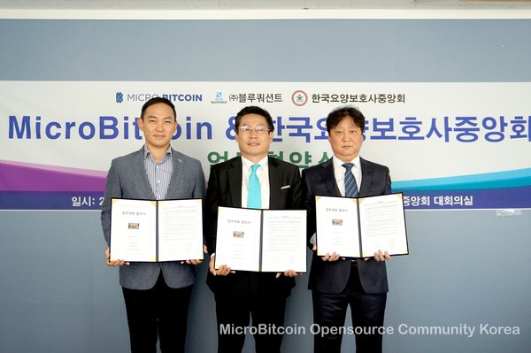 MicroBitcoin開源社區韓國
