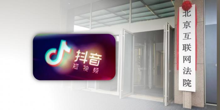 抖音成北京互聯網法院第一案 關注區塊鏈取證存證技術