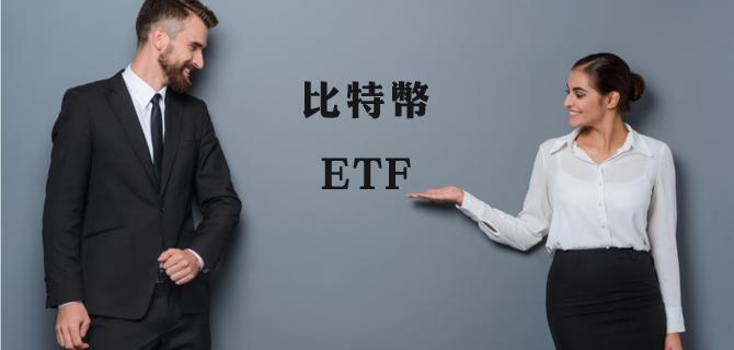 執行官:申請人穿著不得體影響比特幣ETF通過