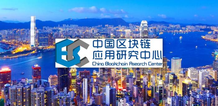 中國區塊鏈應用研究中心香港正式揭牌