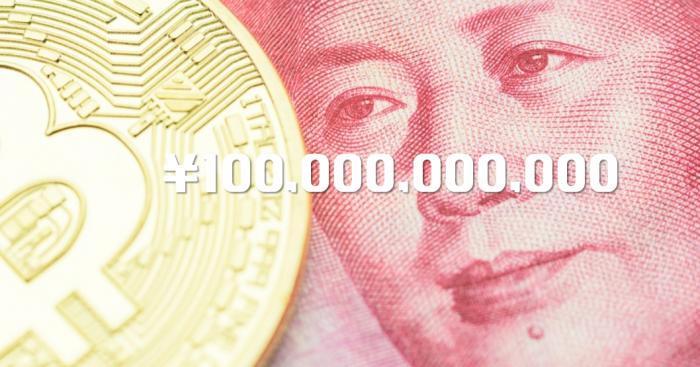 院士:中國將在五年內投入1000億支持區塊鏈