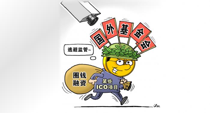 中國官方看ICO:實施精準打擊,防止誤傷區塊鏈
