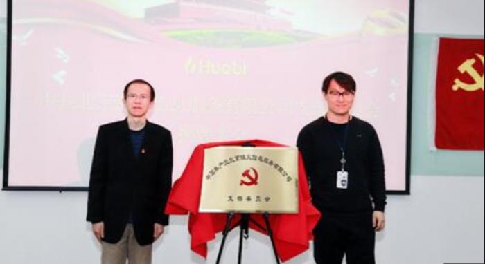 火幣在北京成立國內區塊鏈公司首個黨支部