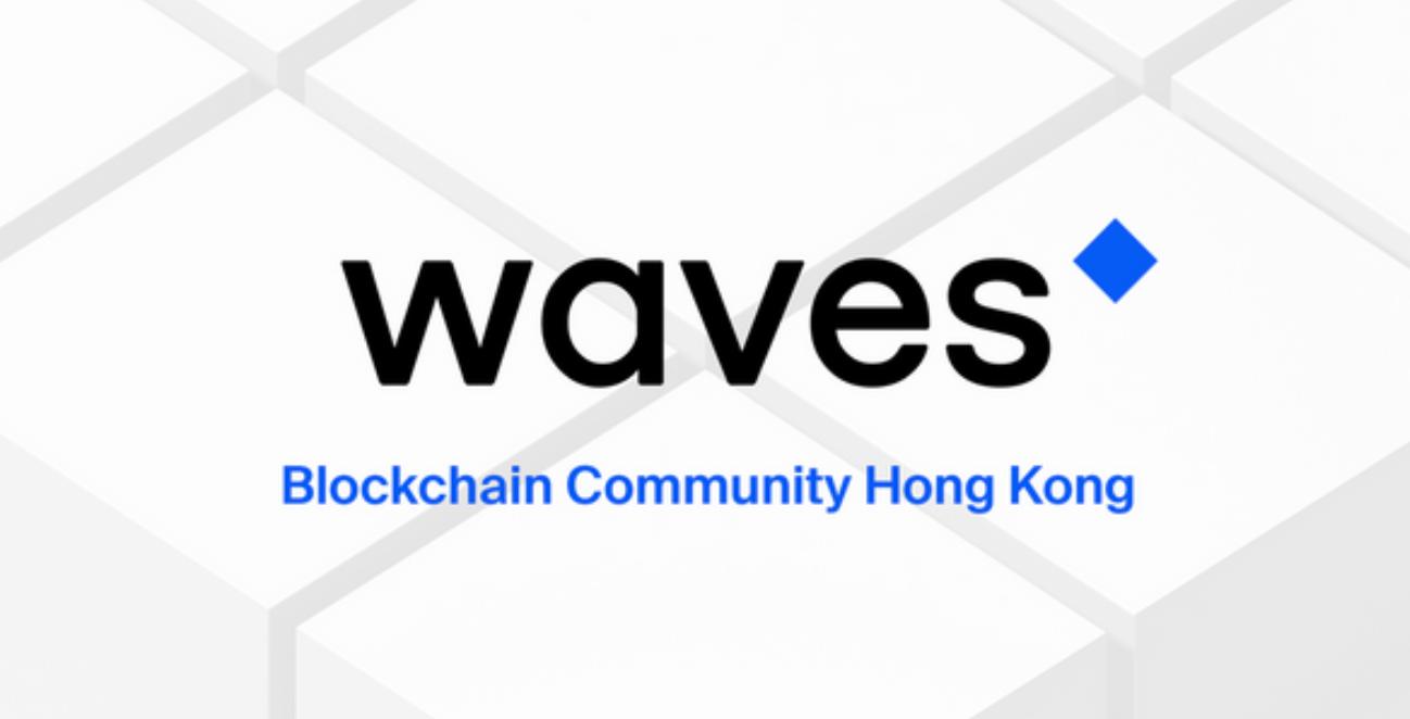 WAVES平台社區首次線下聚會將在香港舉辦