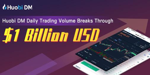 火幣DM日交易額超過10億美元