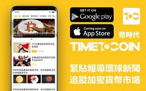 下載《Timetocoin幣時代》App