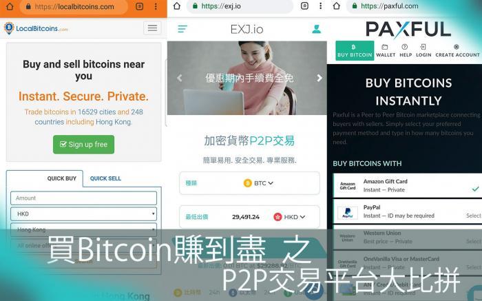 Connie|買Bitcoin賺到盡 P2P交易平台大比拼