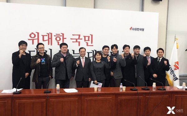 南韓自由韓國黨宣布將與台灣新創ioeX進行區塊鏈投票的合作,左起為ioeX韓國商務開發金鐘賢、ioeX策略長暨共同創辦人郭天鋭、ioeX創辦人暨執行長洪啓淵及韓國自由黨代表。