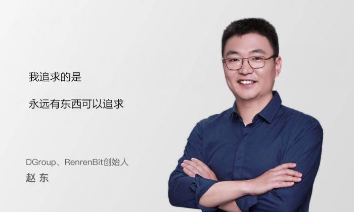 快訊 | DGroup創始人趙東:2019年仍是寒冬 2020年或是春天