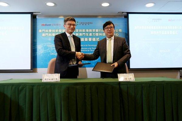 微眾銀行與澳門政府簽署合作協議