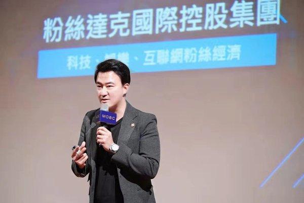 粉絲達克娛樂控股集團宣佈亞洲前三大頂級區塊鏈貨幣交易所MBAEX今(11)日正式發行「粉金(Fans Gold)」。圖為粉絲達克創辦人暨執行長黃維倫。