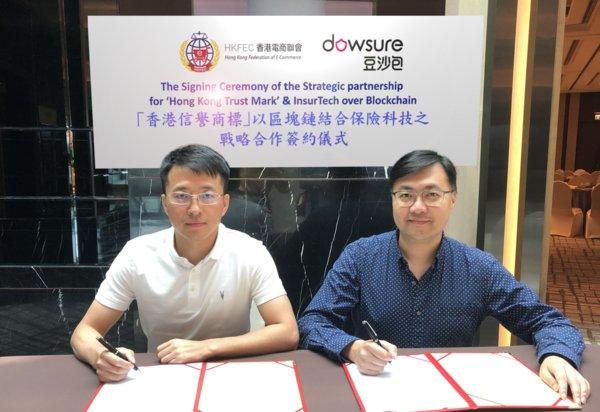 圖左: 豆沙包科技創始人兼CEO 裴忠方先生 圖右: 香港電商聯會及國際信賴標章聯盟主席 袁念祖先生