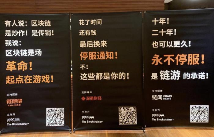 現場 | 北京區塊鏈遊戲峰會:如何投資區塊鏈遊戲?
