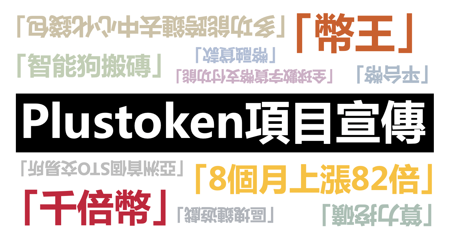「幣圈第一傳銷盤」Plustoken目前無法提現 涉及資金逾200億