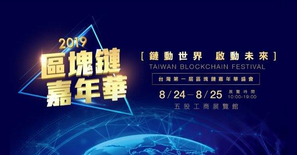 「2019區塊鏈嘉年華」全台首場加密貨幣交易市集