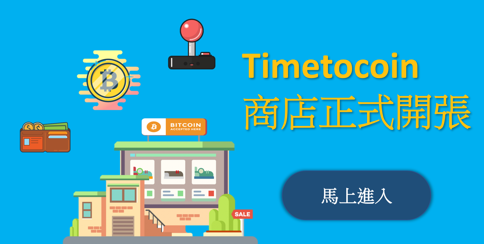 Timetocoin Shop 隆重登場,馬上使用比特幣購買