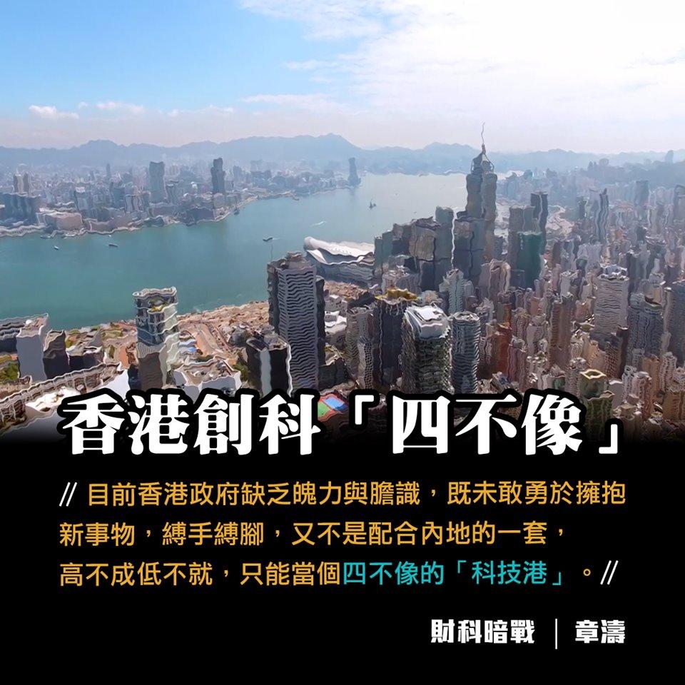 【財科暗戰】香港創科「四不像」