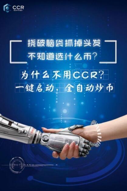 CCR炒币机器人:比特币卷土归来只要运用好方式,赚钱应该不难