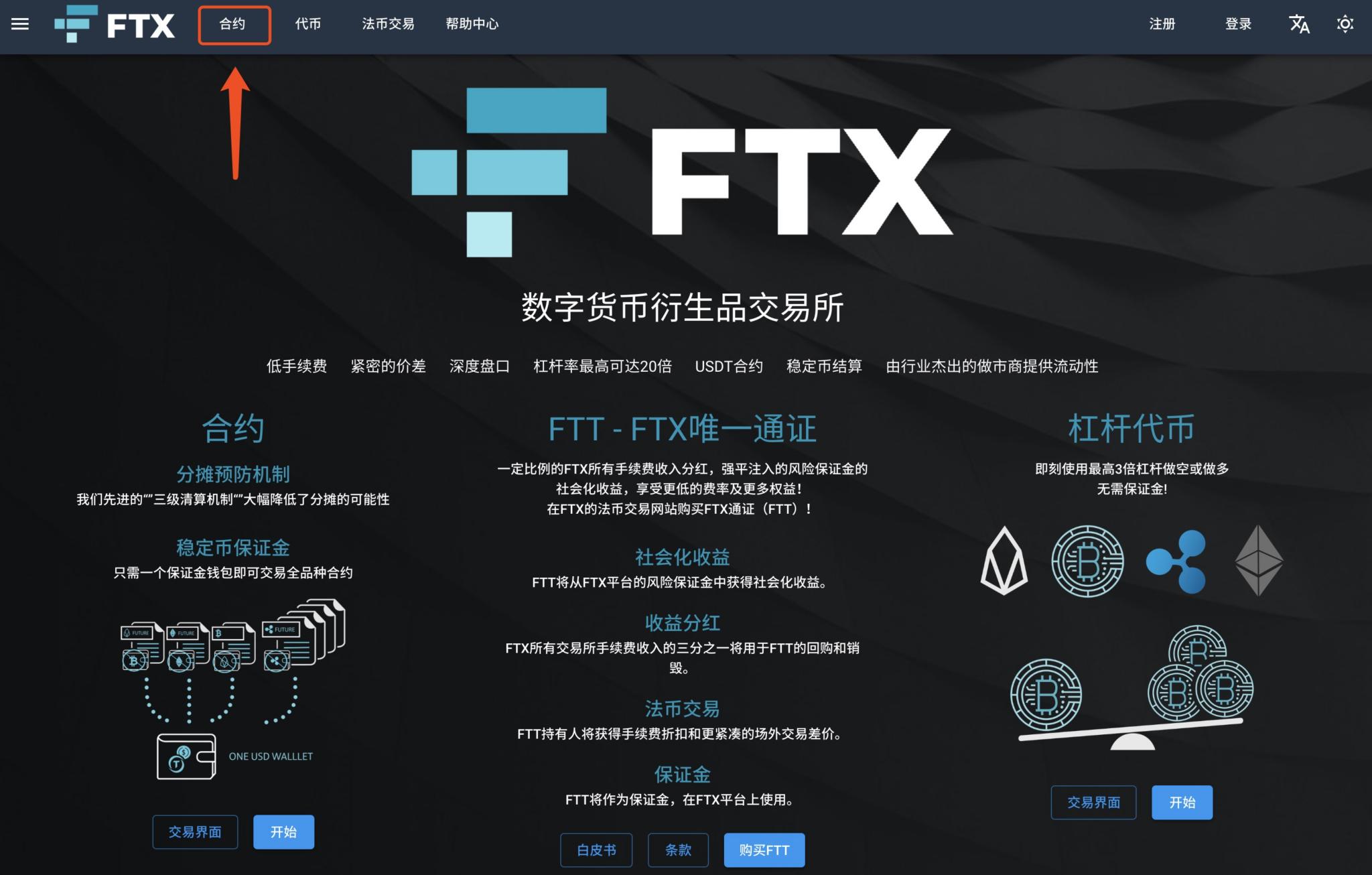 FTX合约交易-网页端操作指南