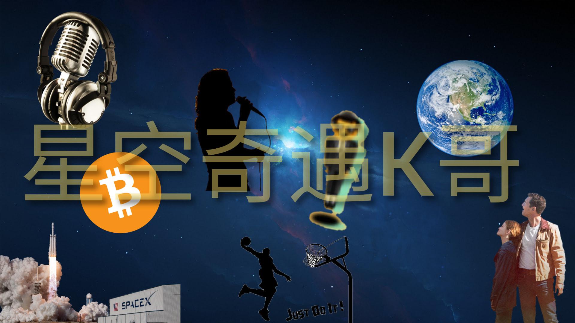 星空奇遇k哥 - Crypto K