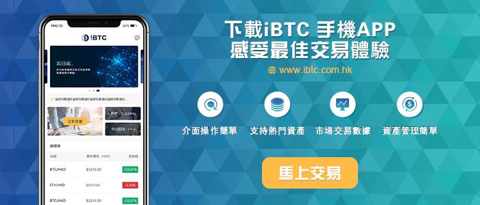 下載iBTC手機應用程式並開始港元交易比特幣