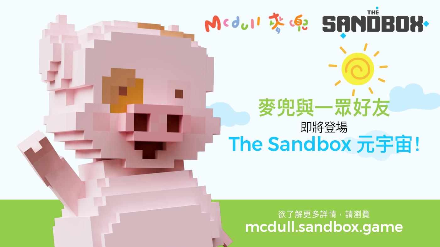 麥兜及 The Sandbox 攜手創作 UGC 遊戲 — 為元宇宙開闢新境界